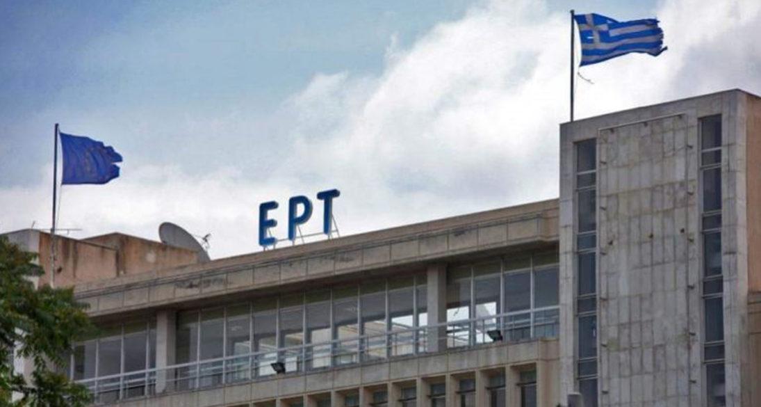 Η ΕΡΤ αναζητά νέο brand narrative και επανεξετάζει το positioning της