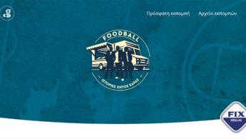 Συνεχίζεται το #Foodball στο Gazzetta
