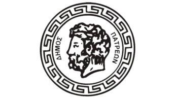 Ο Δήμος Πατρέων σε spec 200.000 ευρώ
