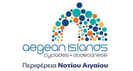 Στην Marketing Greece η Περιφέρεια Νοτίου Αιγαίου
