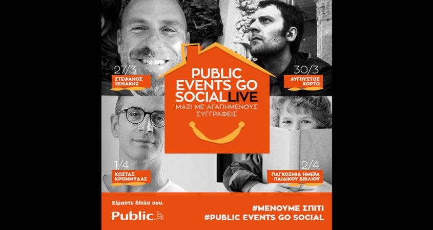 Το Public μεταφέρει live τις εκδηλώσεις του στο Facebook