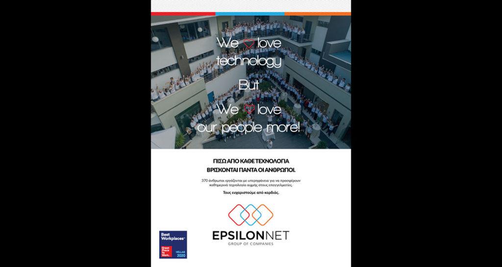 H Epsilon Net «Best Workplace» για έκτη χρονιά   marketingweek.gr