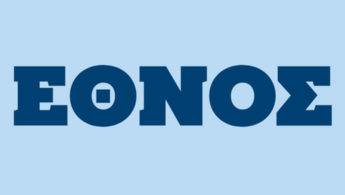ethnos.gr: «Ψήφος εμπιστοσύνης» στην ενημέρωση για τον COVID-19