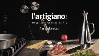 4WiseMonkeys | L'Artigiano | Καμπάνια