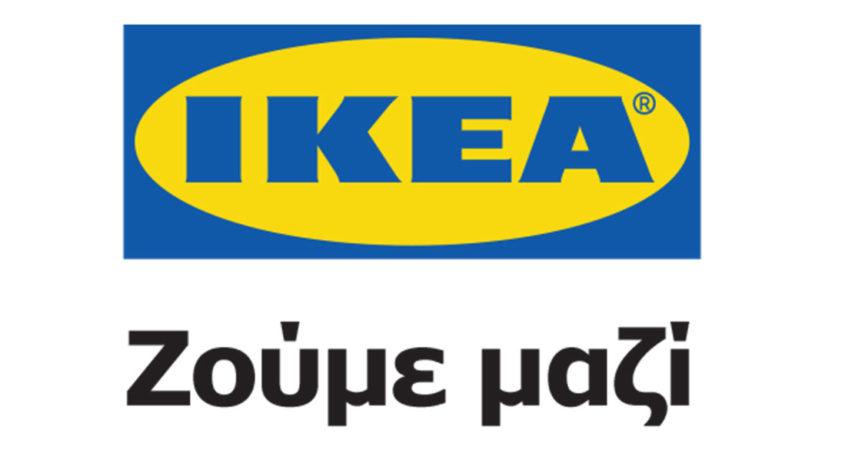 Η Ikea λανσάρει ψηφιακή δωροκάρτα
