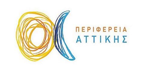 Η Περιφέρεια Αττικής σε διαγωνισμό προβολής