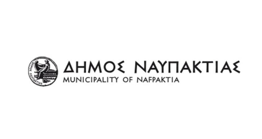Spec ψηφιακών εφαρμογών προβολής από τον Δήμο Ναυπακτίας