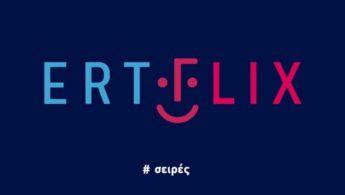To Ertflix ανανεώνει τις κατηγορίες του