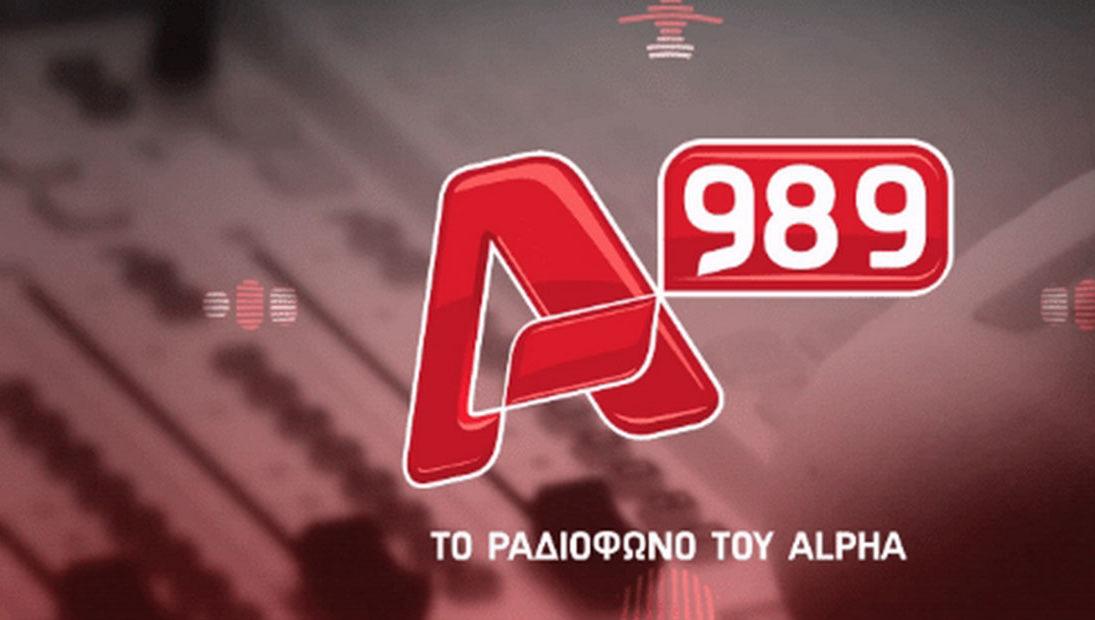 Καινούργια πρόσωπα στον Alpha 98.9