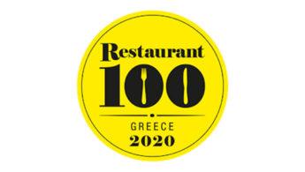Restaurant 100: Ανακοινώθηκαν τα κορυφαία εστιατόρια της Ελλάδας