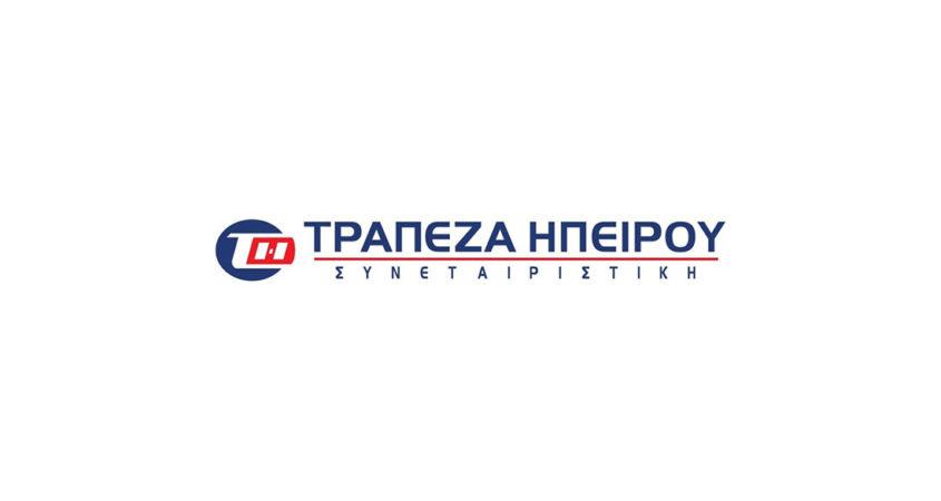 Ψηφιακές υπηρεσίες από την Τράπεζα Ηπείρου