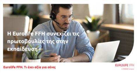 Νέες εκπαιδευτικές πρωτοβουλίες για τους συνεργάτες Eurolife FFH
