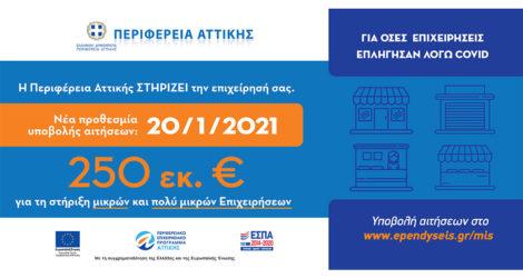Έως 20/01 η υποβολή για το πρόγραμμα ενίσχυσης μικρών επιχειρήσεων