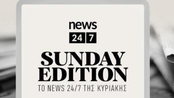 Sunday Edition στο News24/7