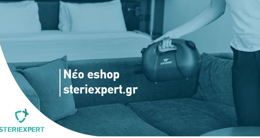 Στον «αέρα» το νέο e-shop για τη σειρά Steriexpert