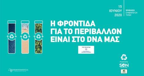 Karabinis Medical και SON «τρέχουν» περιβαλλοντικό πρόγραμμα