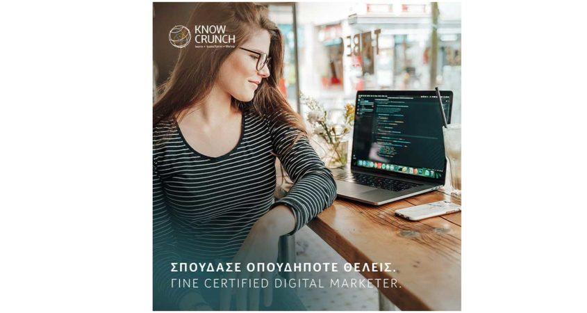 Ανανεωμένο το E-Learning Masterclass in Digital & Social Media Marketing