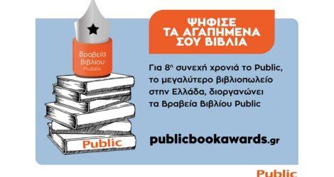 Έρχονται για 8η χρονιά τα Βραβεία Βιβλίου Public