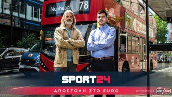 Το Sport24 με διπλή δημοσιογραφική αποστολή στο Λονδίνο