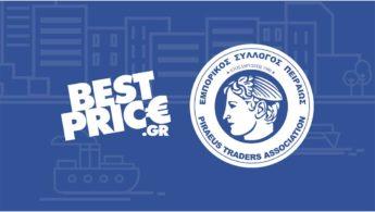 Στρατηγική συνεργασία Bestprice.gr και Εμπορικού Συλλόγου Πειραιώς