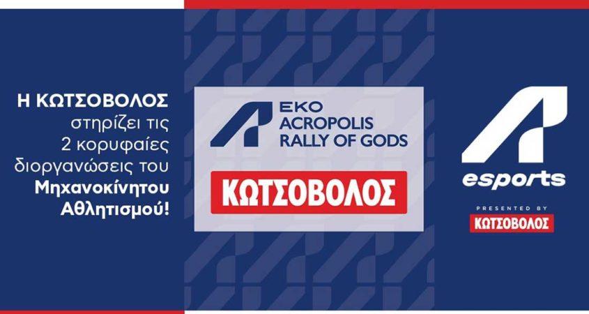 Η Κωτσόβολος στο Acropolis Rally21 eSports