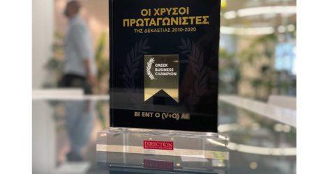 H V+O Greek Business Champion της δεκαετίας