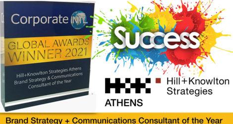 Διεθνής διάκριση για την H+K Strategies Athens