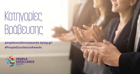Νέος κύκλος για τα People Excellence Awards της KPMG