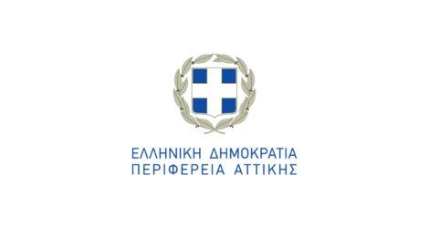 Στη Media Suite spec  της Περιφέρειας Αττικής