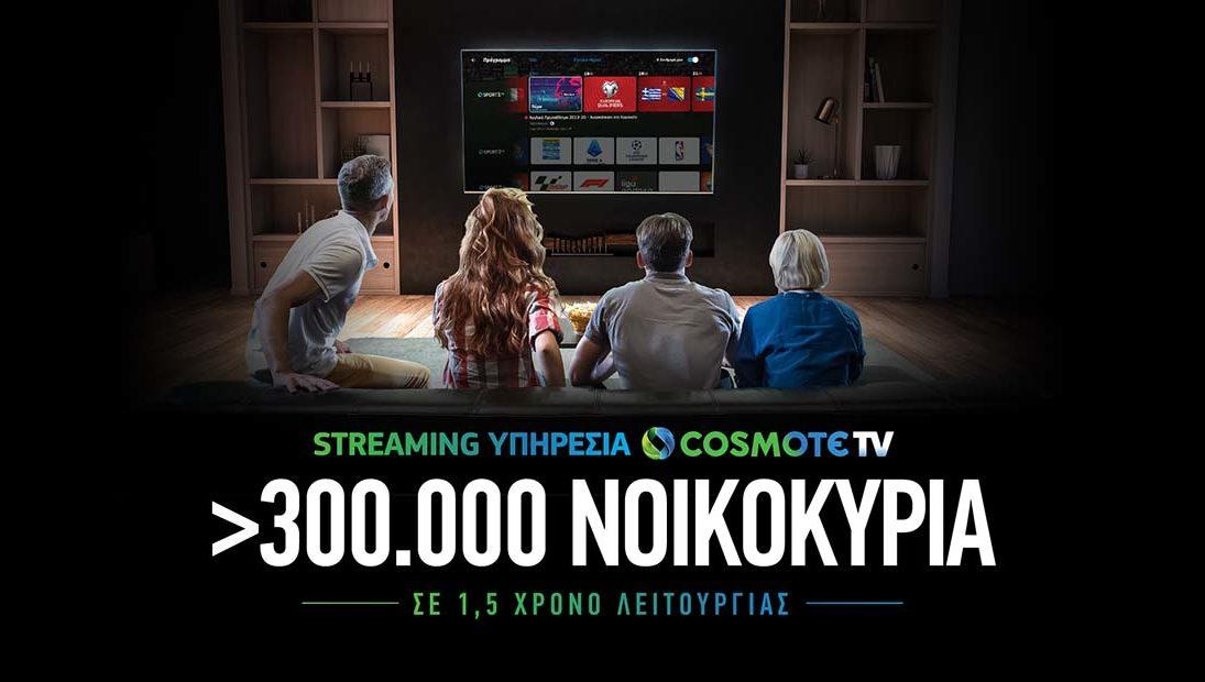300.000 νοικοκυριά με πρόσβαση στο streaming της Cosmote TV