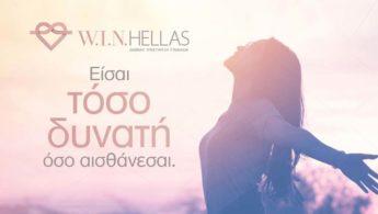 «Άνοιξαν» οι εγγραφές στο νέο πρόγραμμα της WIN Hellas